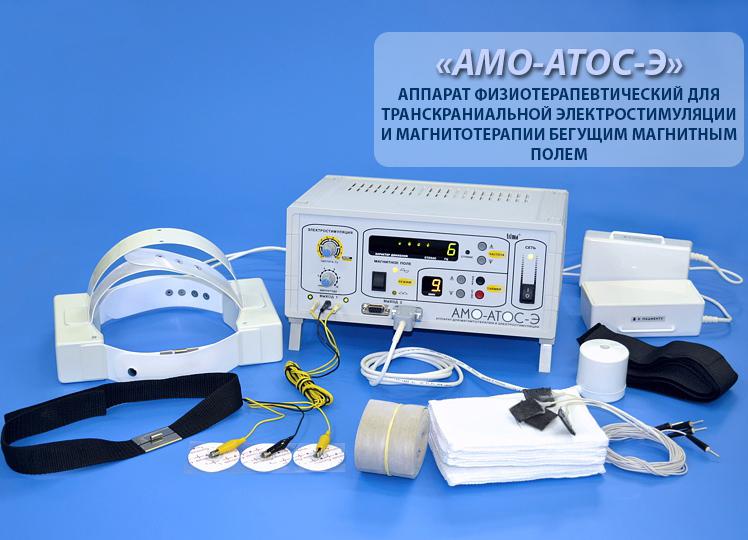 Физиотерапевтический аппарат для электростимуляции