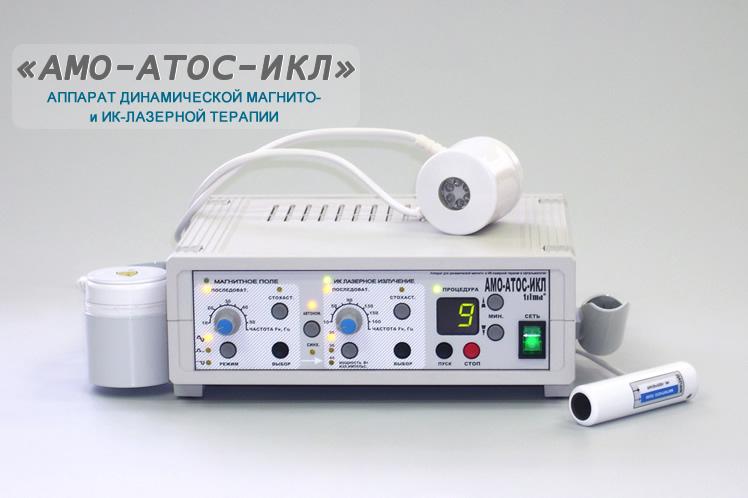 Универсальный аппарат для магнитотерапии