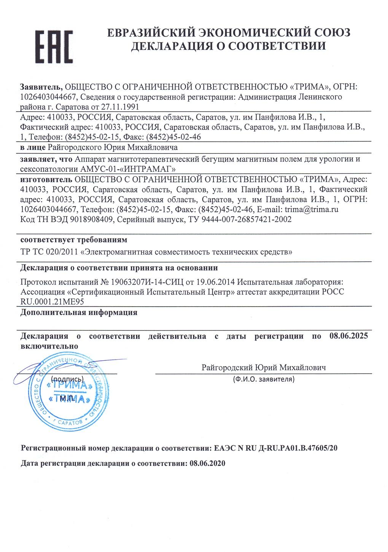 Маг-30-3 Применение Инструкция Руководство По Эксплуатации