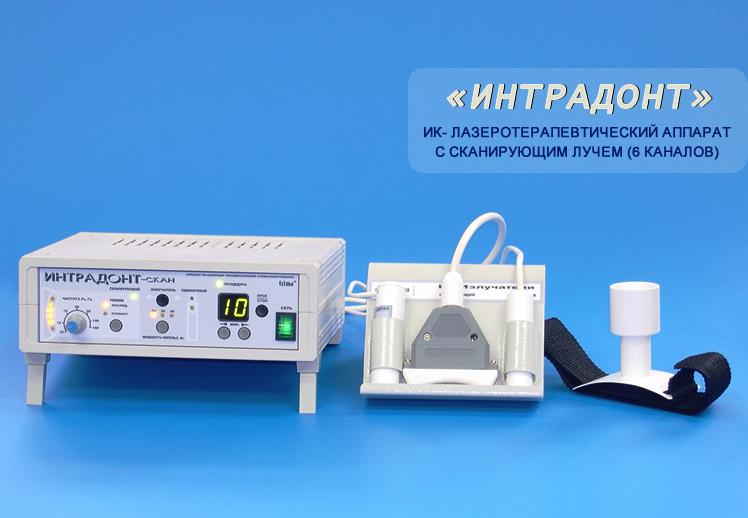 ИК- лазеротерапевтический аппарат