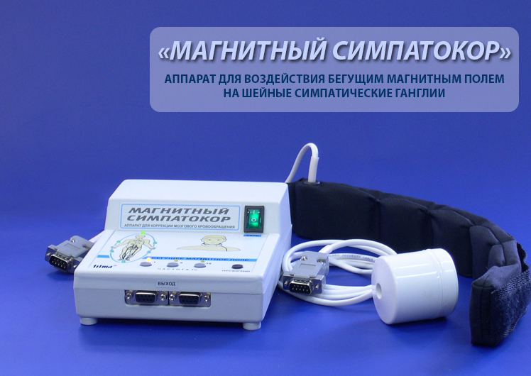 магнитный аппарат артроз