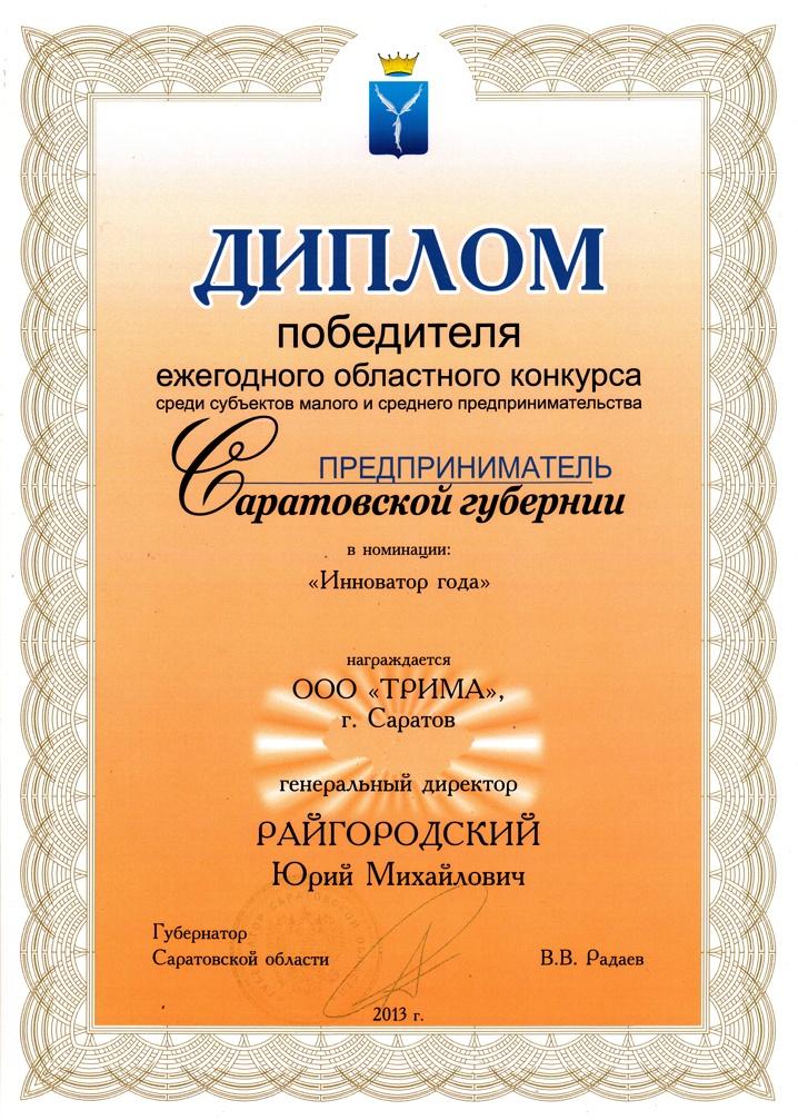 ТРИМА Наши достижения и награды  Диплом победителя в номинации Инноватор года Саратов