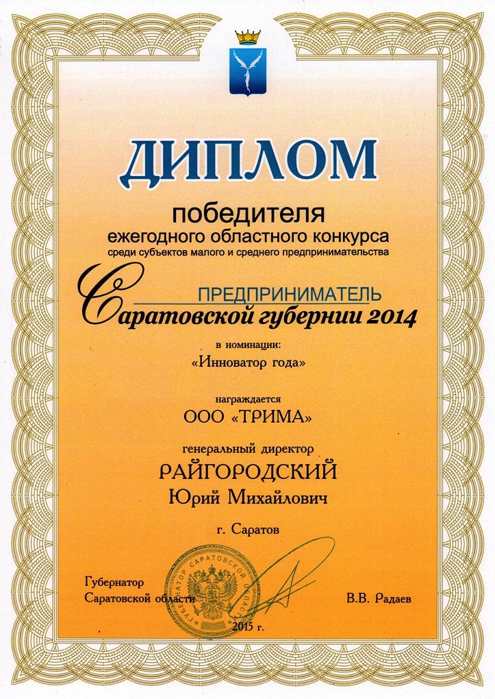 ТРИМА Наши достижения и награды  Диплом победителя в номинации Инноватор года